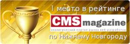 Top-7 занимает 1 место в рейтинге CMS Magazine по Н.Новгороду