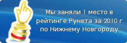 Top-7 занимает 1 место в рейтинге Raiting Runeta по Н.Новгороду