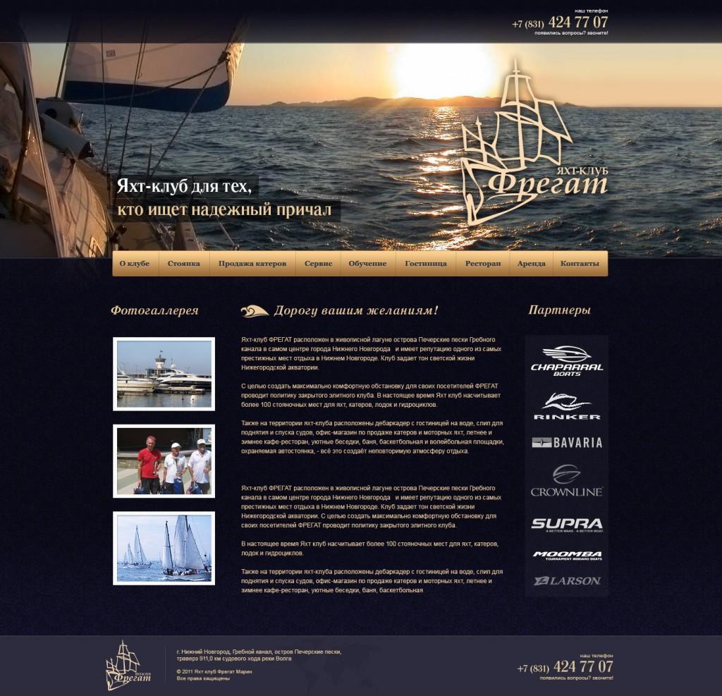Разработка и создание Яхт-клуба Фрегат