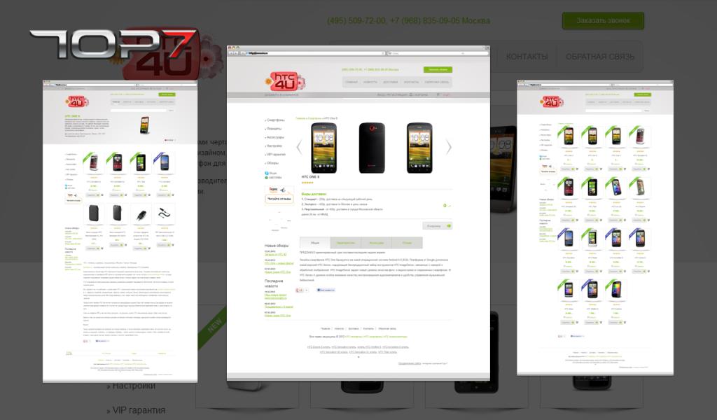 Разработка интернет-магазина умных телефонов