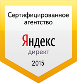 Сертификация 2015