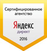 Сертификация 2016