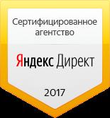 top7_certif_yandex