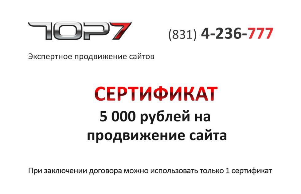 sertifikat-prodvizhenie