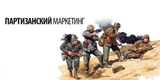 партизанский-маркетинг
