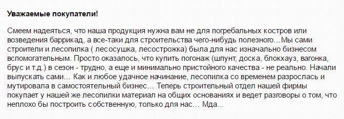 lesopilka_1
