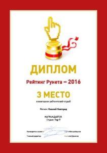 3 место по созданию сайтов в Нижнем Новгороде