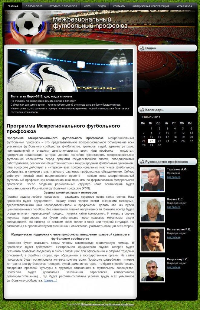 Макет главной страницы проекта Футболист Года 2011