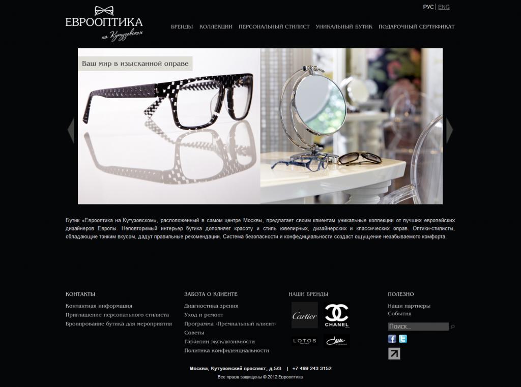 Разработка сайта Еврооптика г.Москва