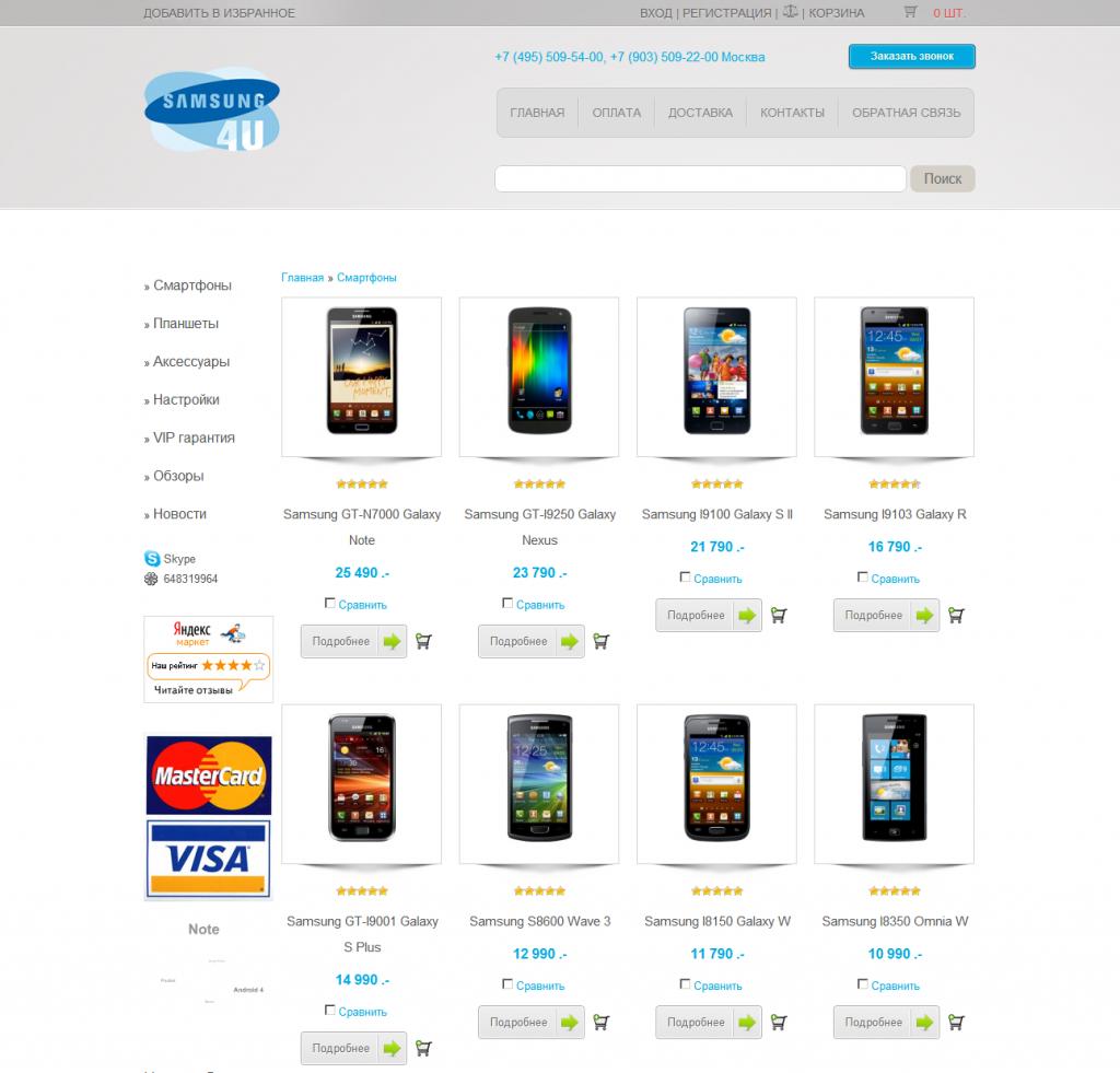 Разработка интернет-магазина Samsung4u